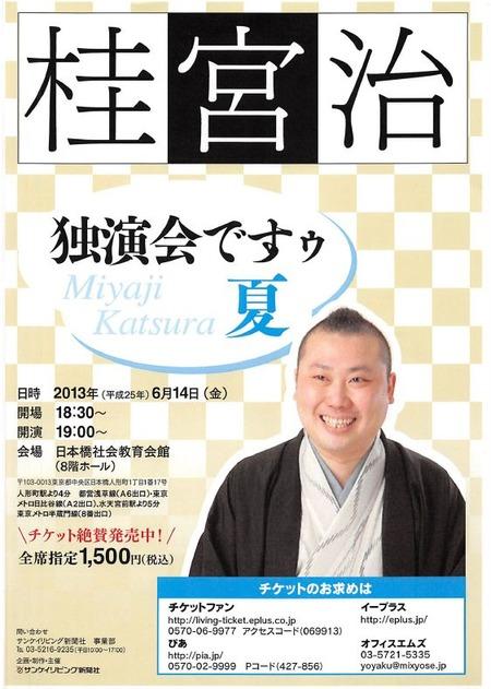 miyaji_natsu