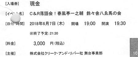 C&R落語会 一之輔 180607