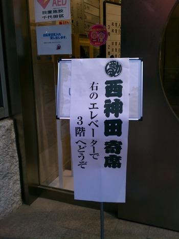 西神田寄席1