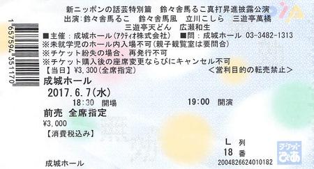 新ニッポンの話芸