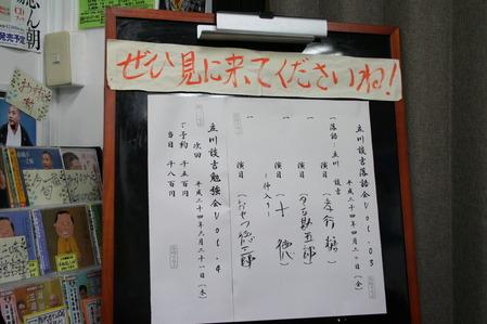 立川談吉勉強会 演目