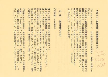 常磐津_001