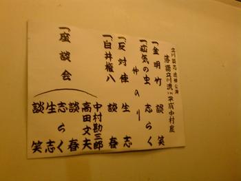 平成中村座立川流