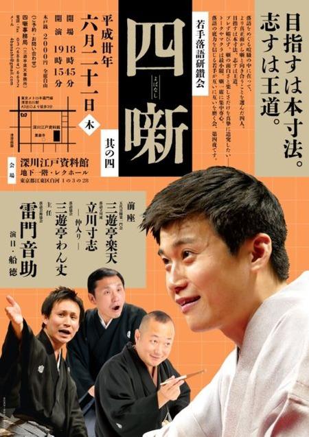 4banashi4