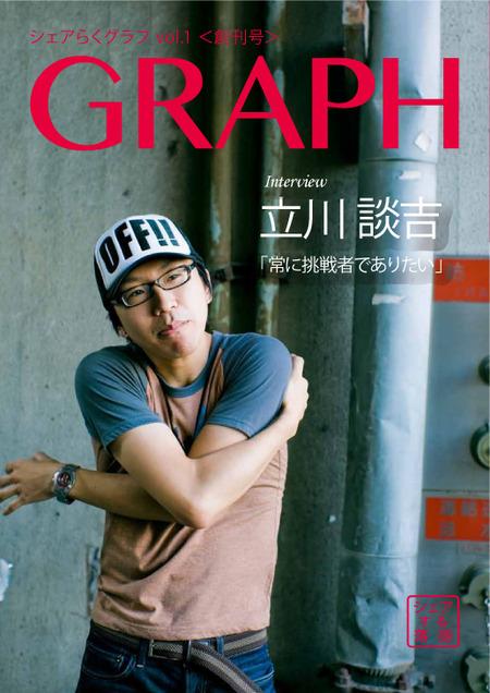 シェアらくグラフVol.01