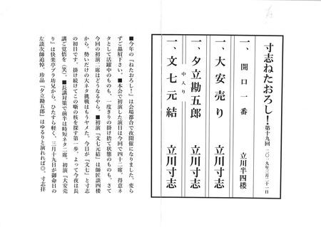 寸志ねたおろし19 190321