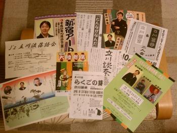 立川談奈さん2011年9,10月の落語会チラシ