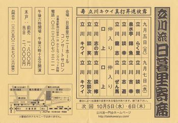 110905tatekawa_ryu