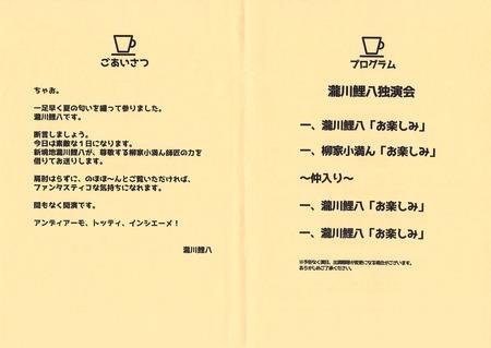 新作カフェ22鯉八パンフ_001