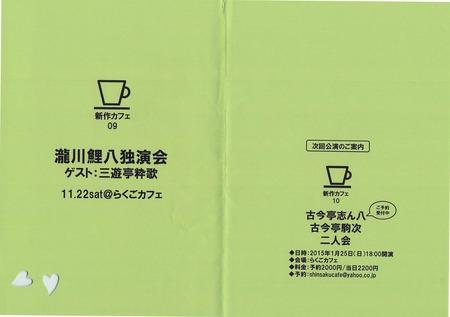 新作カフェ瀧川鯉八01