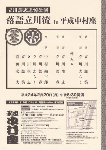 120220heisei_tatekawa