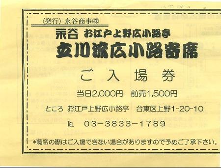 tatekawa_ticket