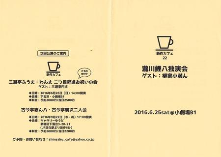 新作カフェ22鯉八パンフ