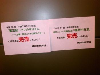 110923ichinosuke01