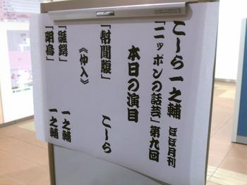 第九回ニッポンの話芸