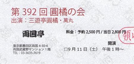 圓橘392チケット