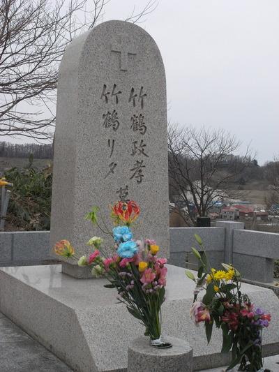 竹鶴夫妻の墓2
