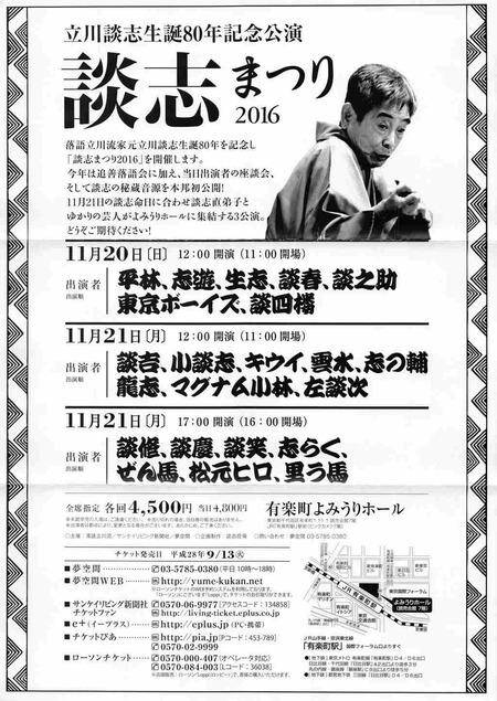 談志まつり2016_2