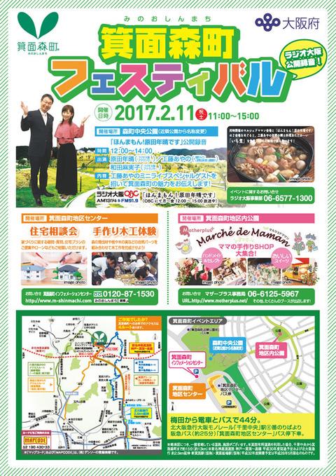 event_festival_170211_2