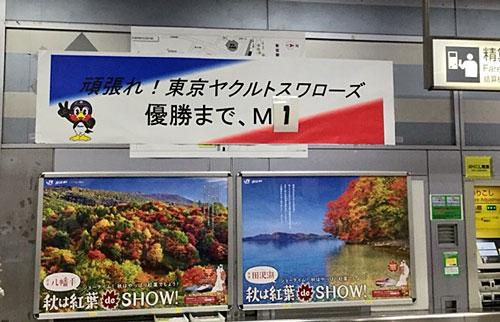 信濃町駅でもお祝い