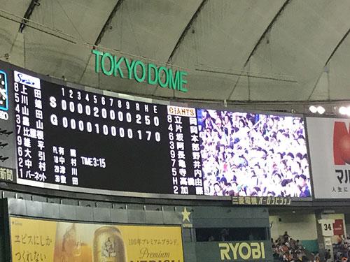勝ったーーーー!!