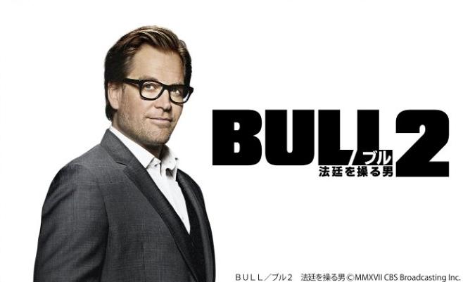 日本放送】「BULL/ブル 法廷を...