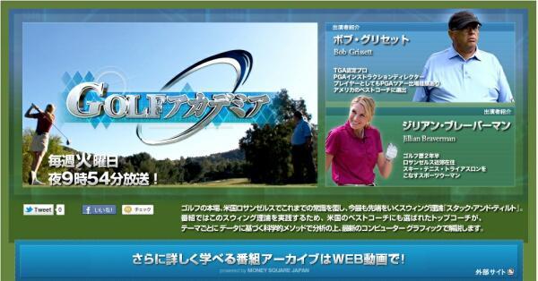 【スタック & チルト】ゴルフスイングは一軸スイン …