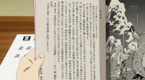氷菓 - アニメ画像005