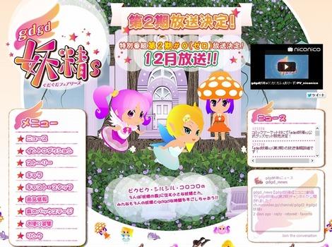 公式サイト - アニメ画像001