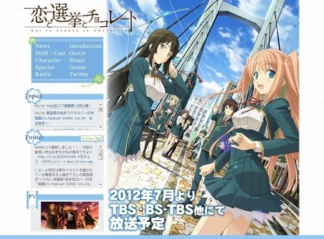 公式サイト - アニメ画像012