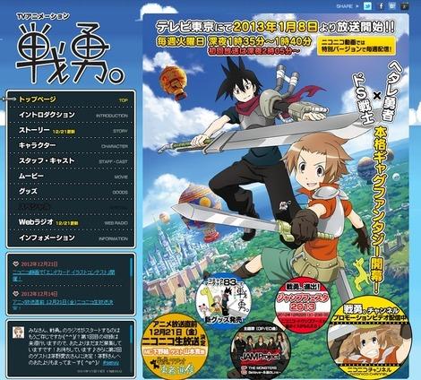 公式サイト - アニメ画像014