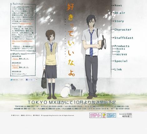 アニメ公式サイト - アニメ画像019