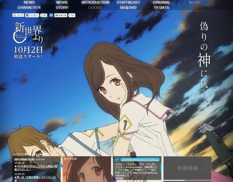 アニメ公式サイト - アニメ画像022