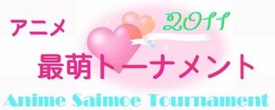 アニメ最萌トーナメント2011