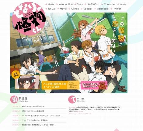 アニメ公式サイト - アニメ画像000