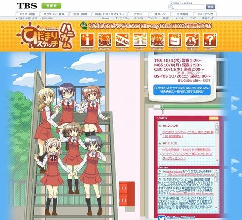 アニメ公式サイト - アニメ画像002