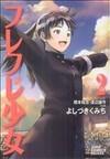 フレフレ少女 (2) (ジャンプコミックスデラックス)
