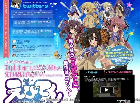 公式サイト - アニメ画像025
