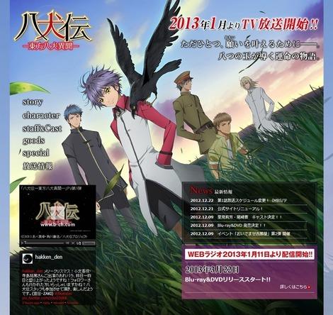 公式サイト - アニメ画像011