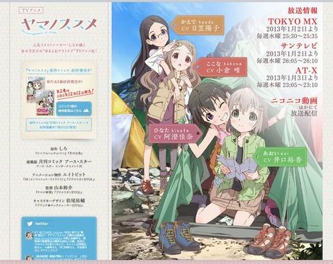 公式サイト - アニメ画像003