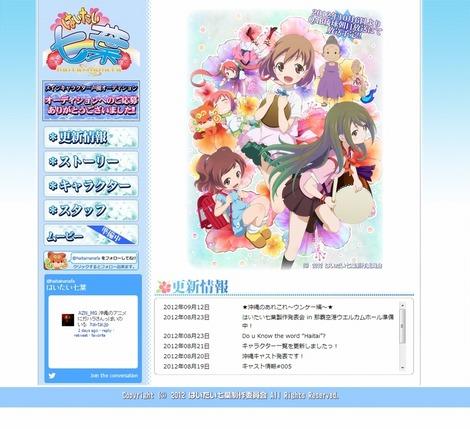 アニメ公式サイト - アニメ画像010