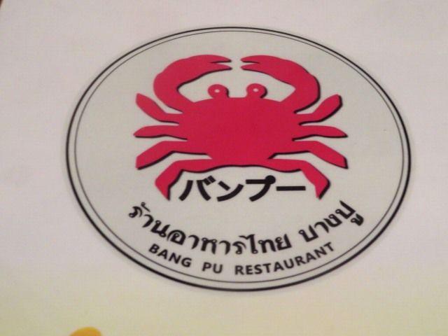 バンプー ロゴ