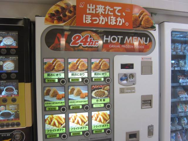 羽田空港第2ターミナル内自販機で辛口肉そぼろ(魯肉飯風)の「台湾飯」