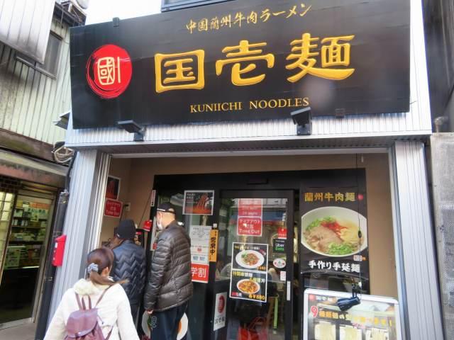 華人でにぎわう中国蘭州牛肉ラーメン「国壱麺 御徒町本店」