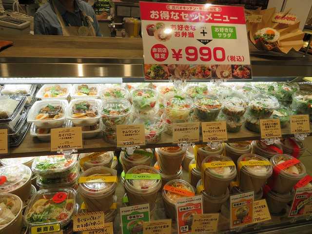 JR赤羽駅ナカのタイ料理「ガパオキッチン」(光麺系)でガパオライス&ヤムウンセン(990円ランチセット)
