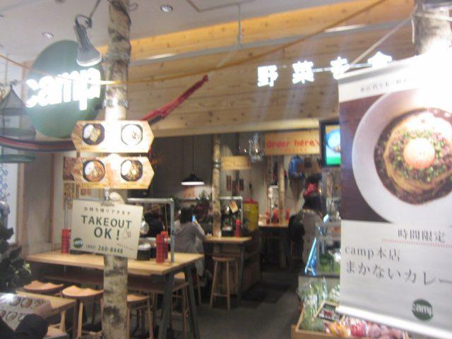 まだまだ穴場? 「野菜を食べるカレーcamp KITTE博多店」で「カシミールカレー」