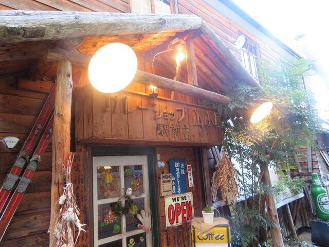 》昭和のカレー遺産《 元祖納豆カレーの「カレーショップ山小屋」でランチ「納豆カレー」