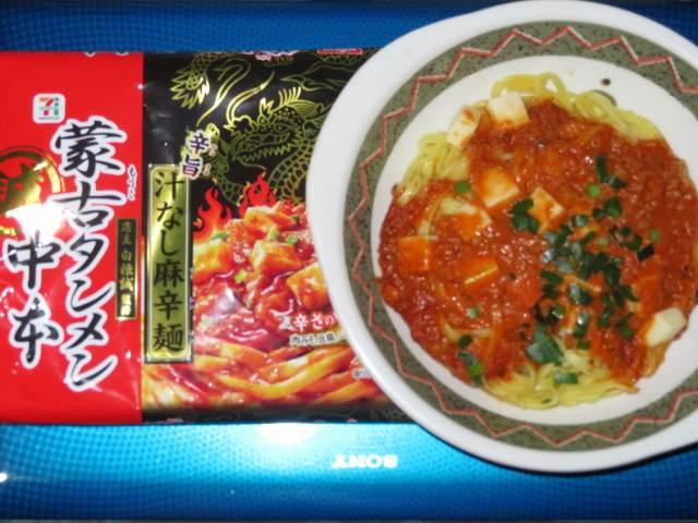 中本 麻辛麺1