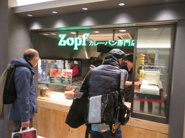 パリッ&オイリーさ少なめの「Zopf」(ツオップ)のカレーパン(東京駅グランスタ)