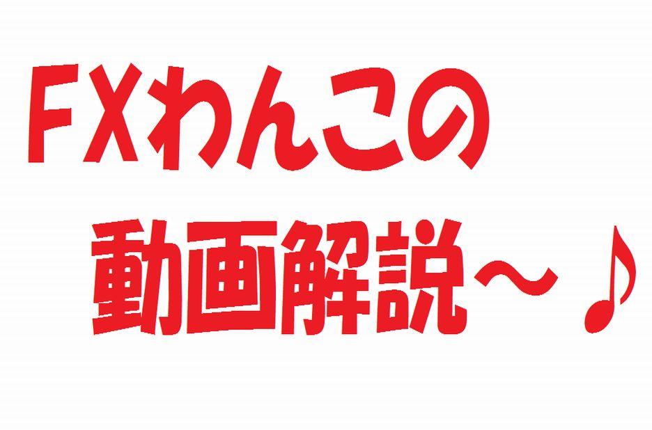 週明けドル円110円回復へ!?展望とトレードポイントは!【為替 予想】